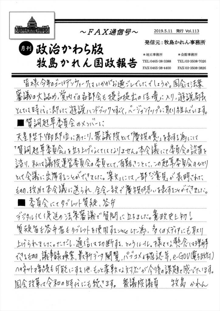 牧島かれん 政治かわら版5月号 Vol.113
