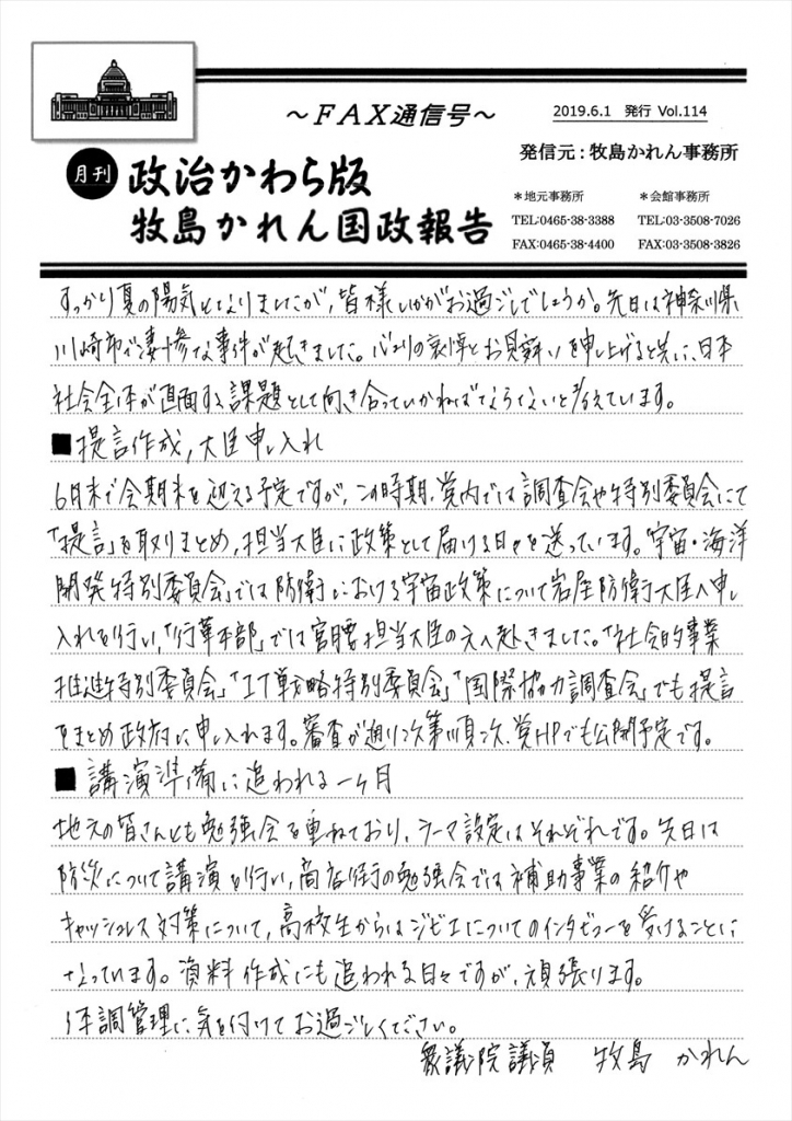 牧島かれん 政治かわら版6月号 Vol.114