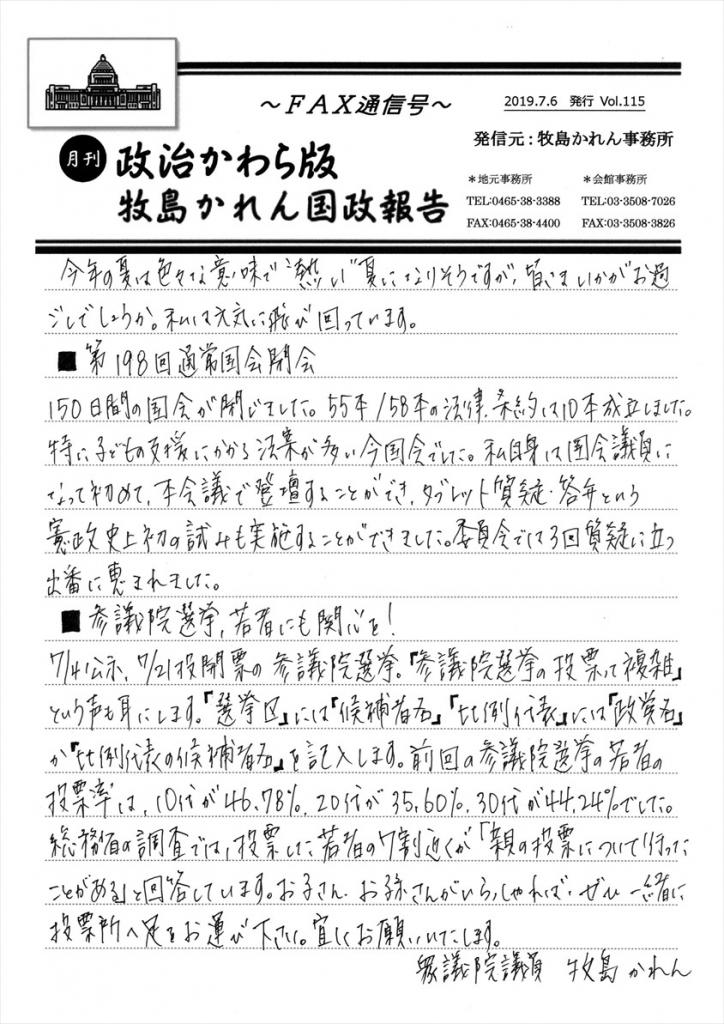 牧島かれん 政治かわら版7月号 Vol.115