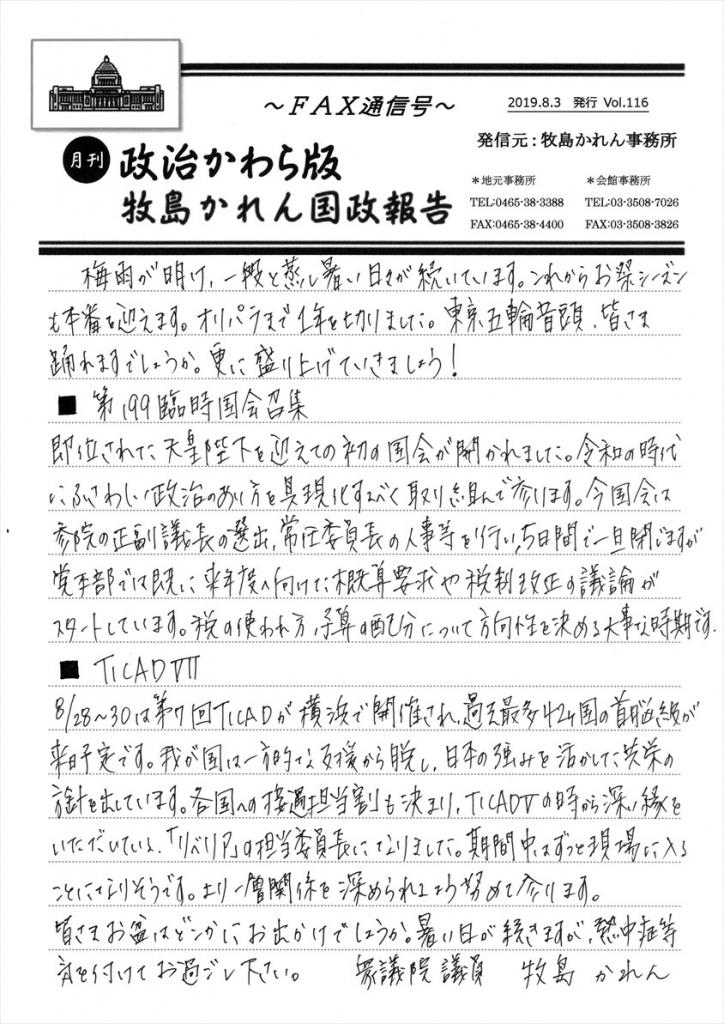 牧島かれん 政治かわら版8月号 Vol.116