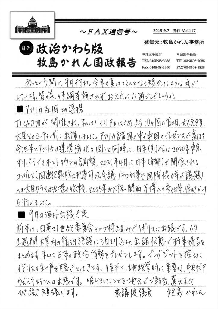 牧島かれん 政治かわら版9月号 Vol.117
