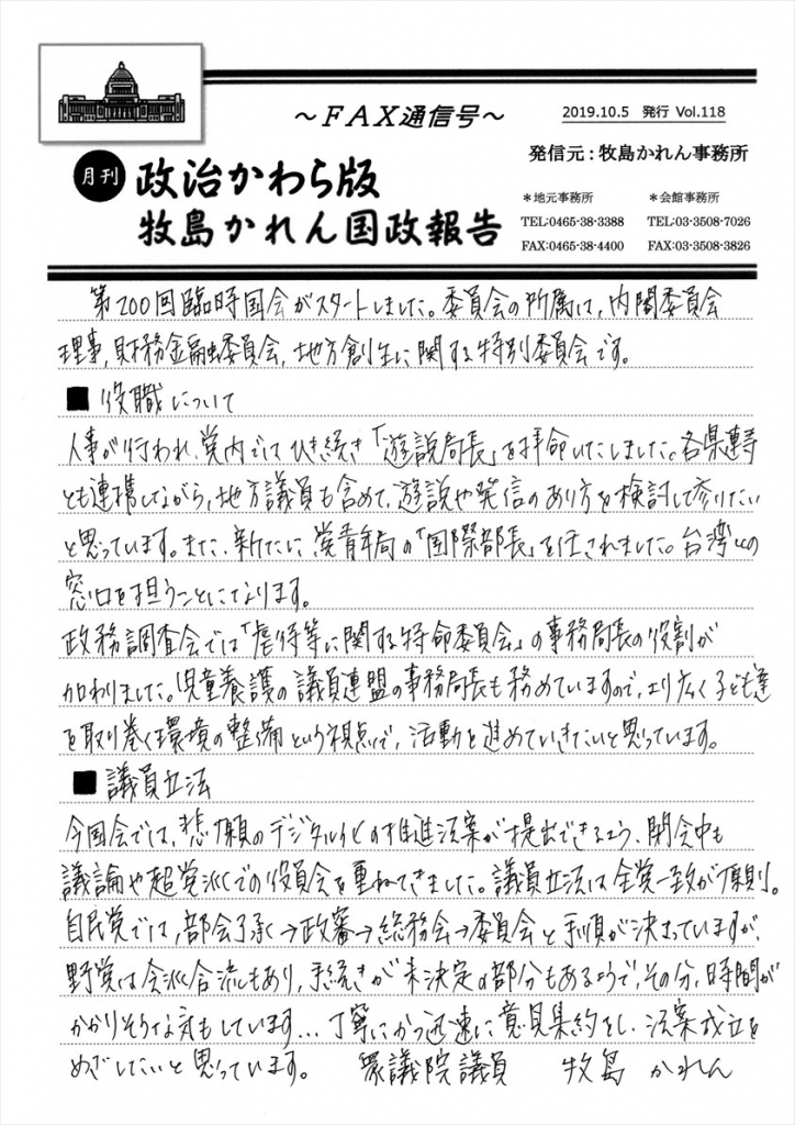 牧島かれん 政治かわら版10月号 Vol.118