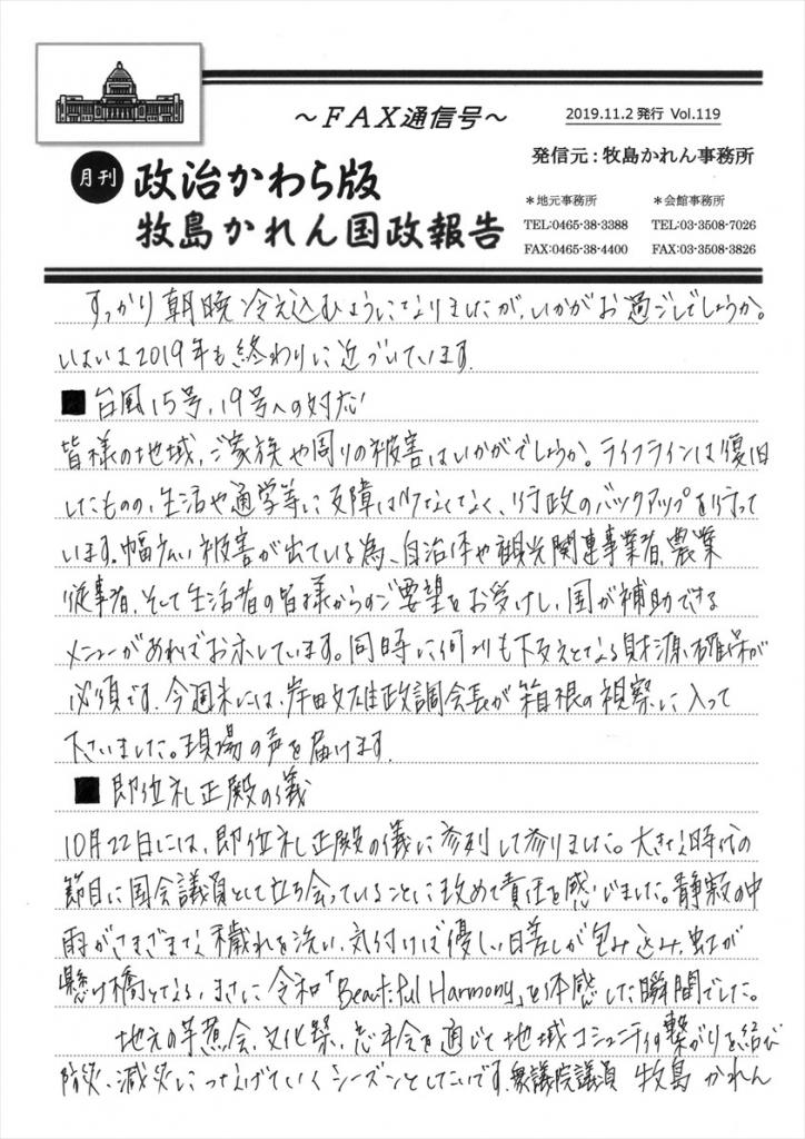 牧島かれん 政治かわら版11月号 Vol.119