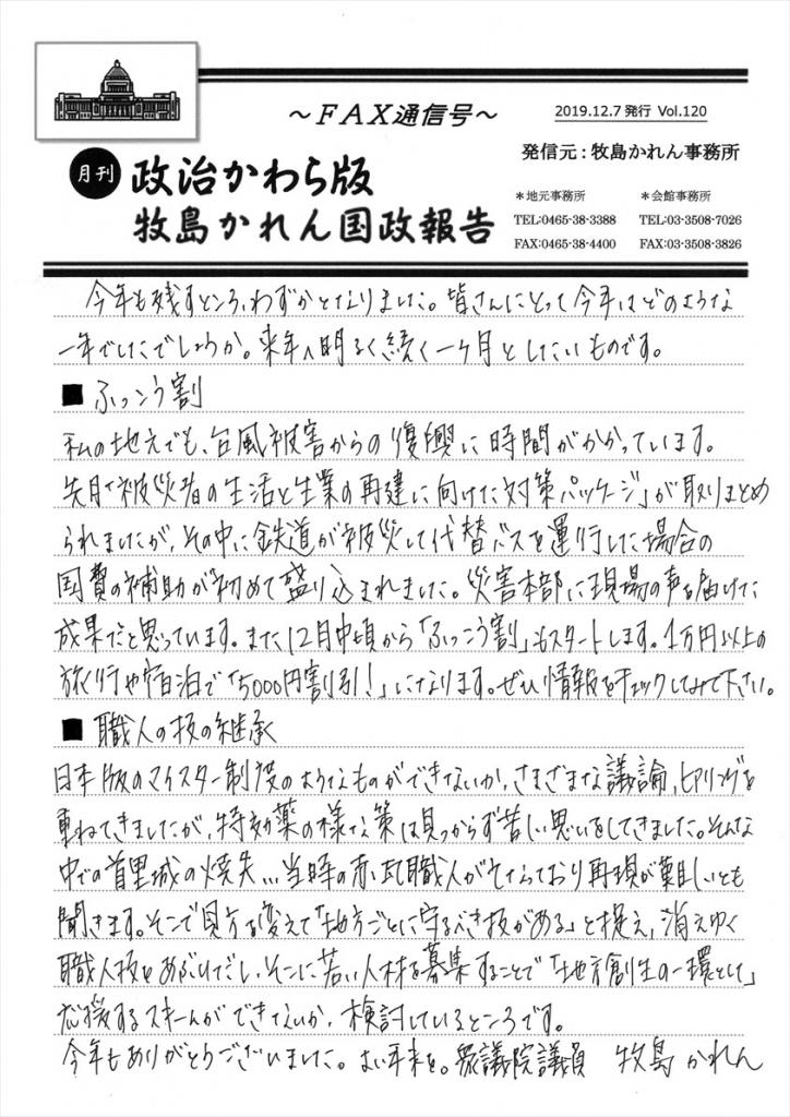 牧島かれん 政治かわら版12月号 Vol.120