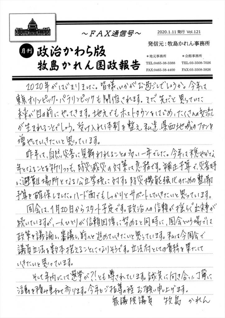 牧島かれん 政治かわら版1月号 Vol.121