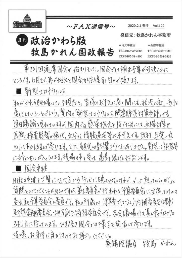 牧島かれん 政治かわら版2月号  Vol.122