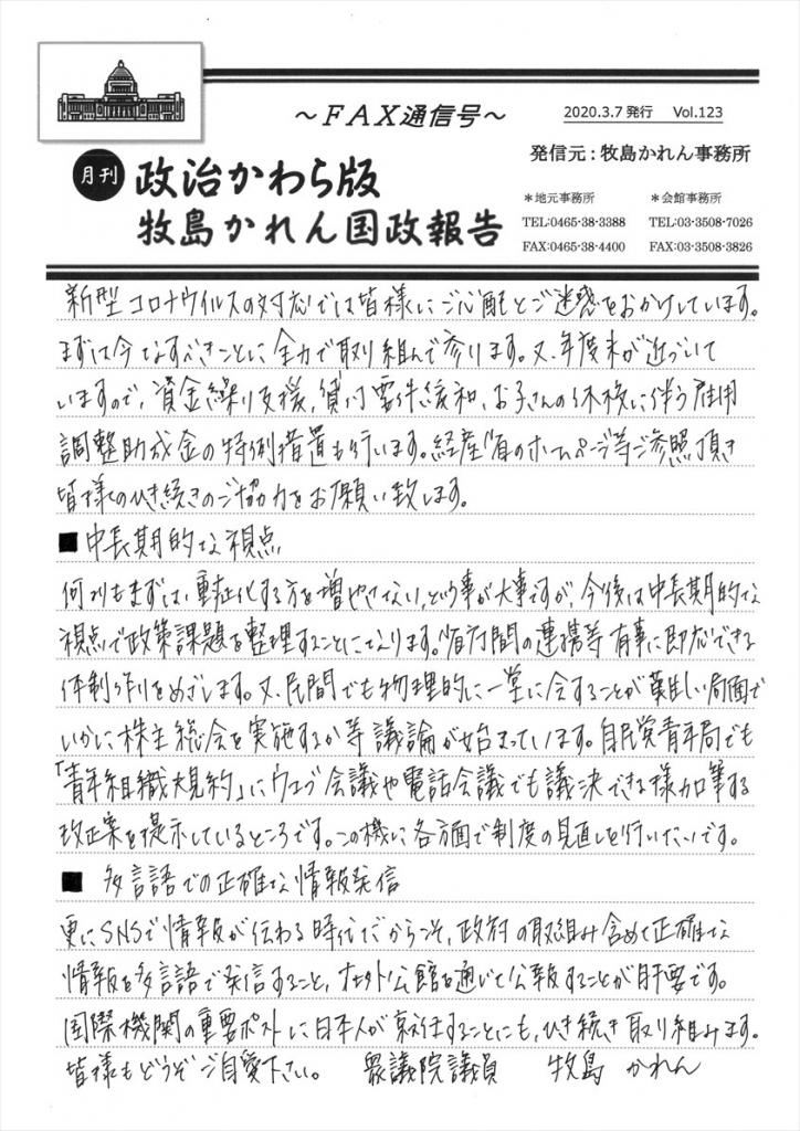 牧島かれん 政治かわら版3月号 Vol.123