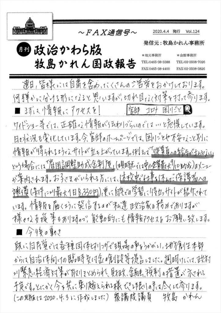 牧島かれん 政治かわら版4月号 Vol.124