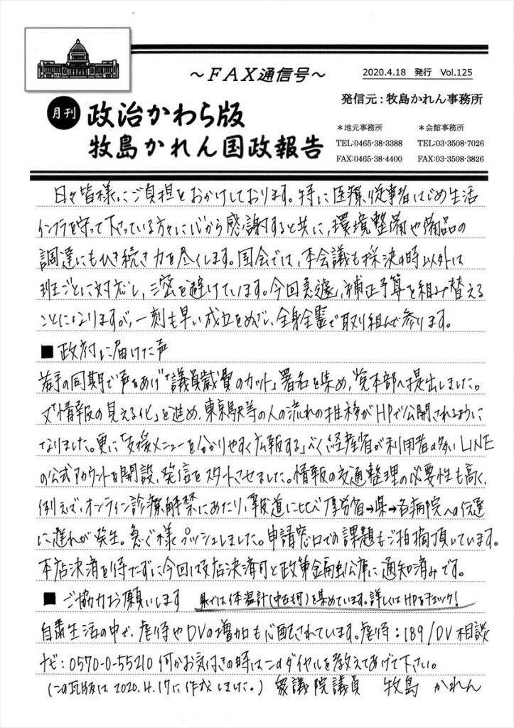 牧島かれん 政治かわら版4月号 Vol.125
