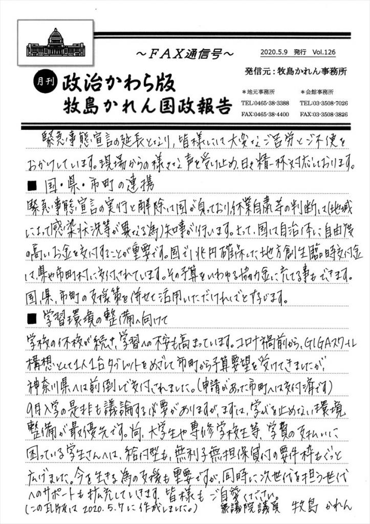 牧島かれん 政治かわら版5月号 Vol.126