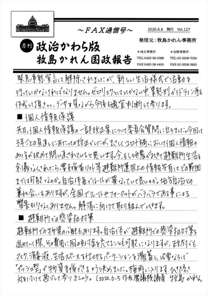 牧島かれん 政治かわら版6月号 Vol.127