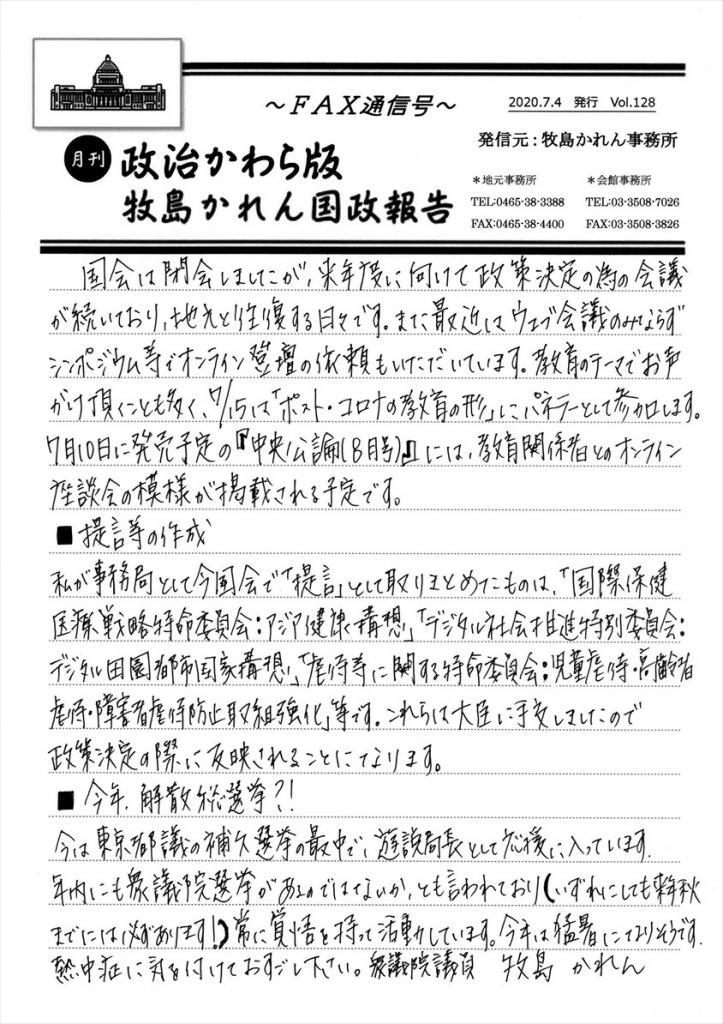 牧島かれん 政治かわら版7月号  Vol.128