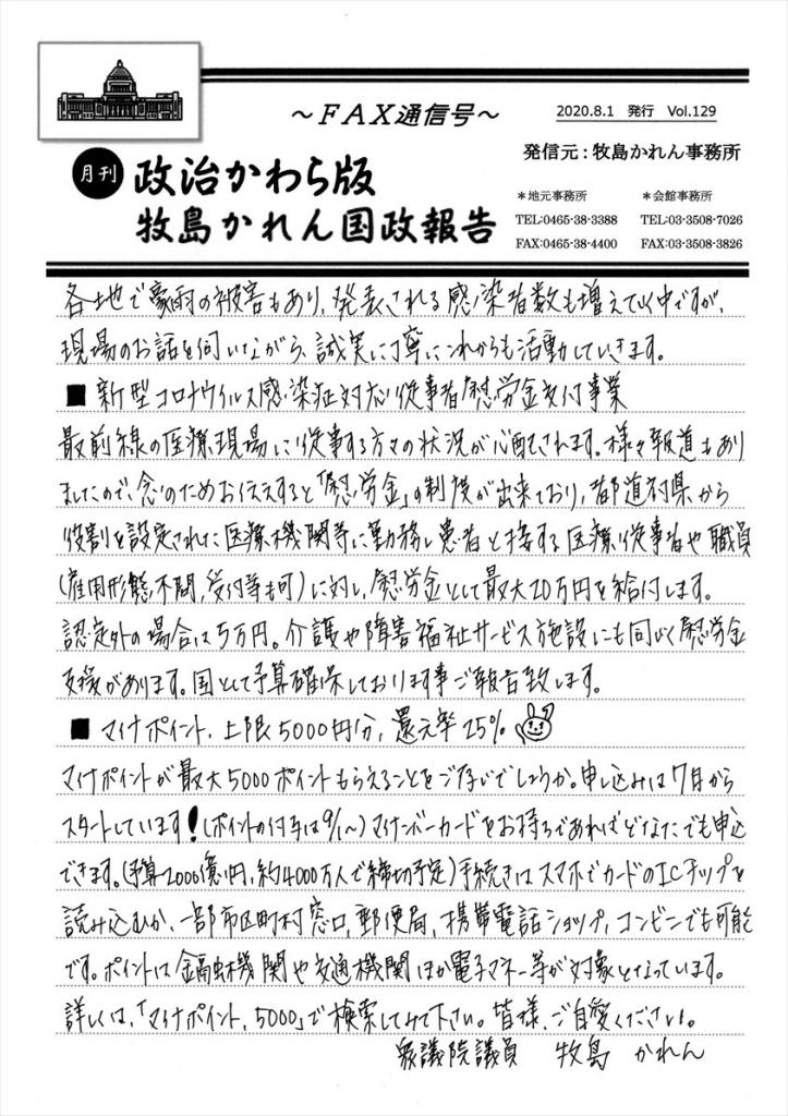 牧島かれん 政治かわら版8月号 Vol.129