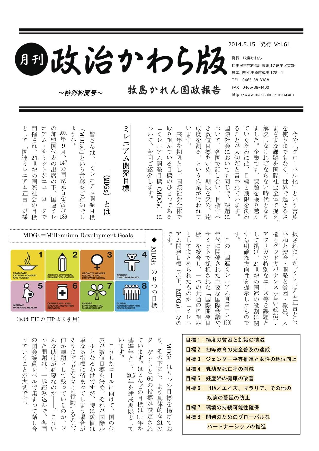 牧島かれん 政治かわら版初夏特大号 Vol.61