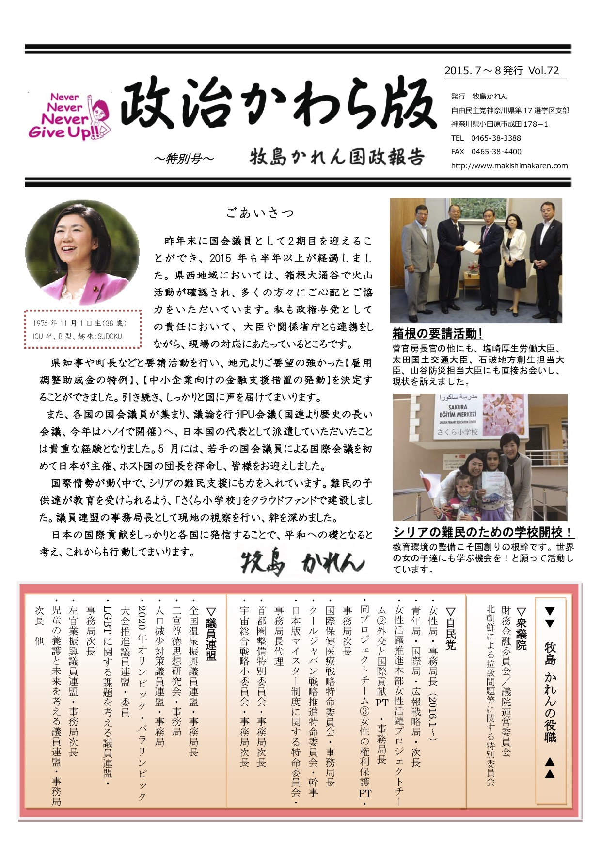 牧島かれん 政治かわら版2015年特別号 Vol.72