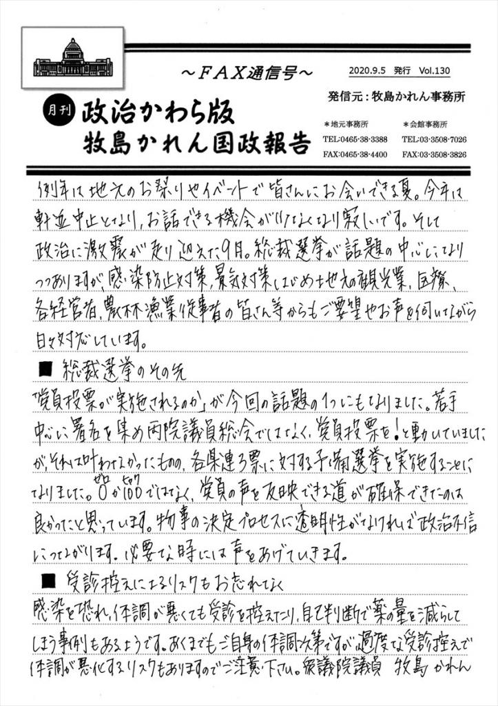 牧島かれん 政治かわら版9月号 Vol.130