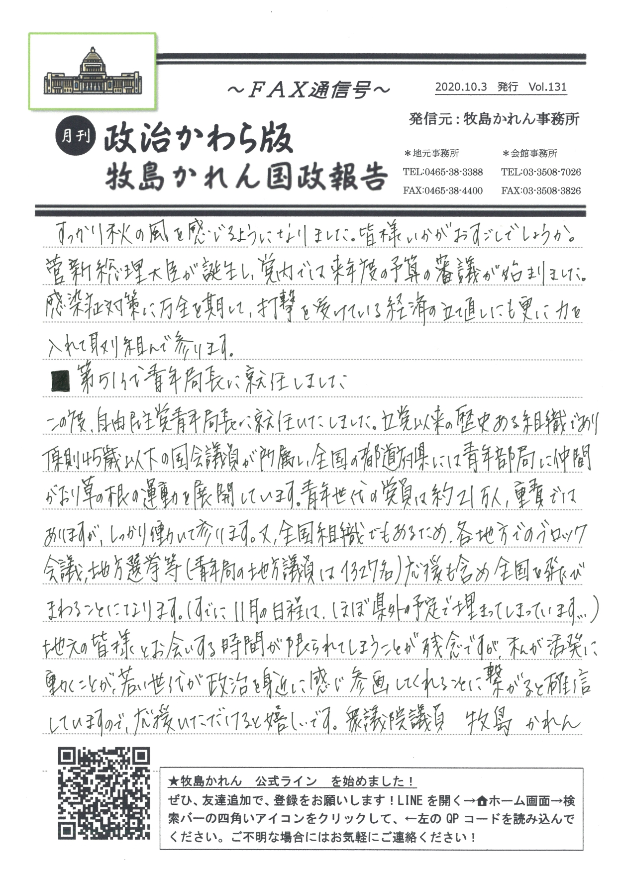 牧島かれん 政治かわら版10月号 Vol.131