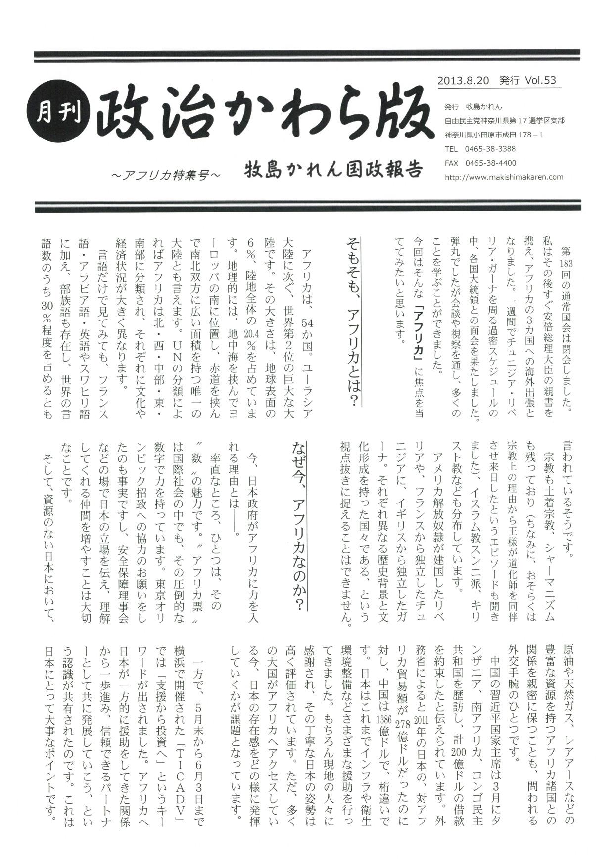 牧島かれん 政治かわら版8月号 Vol.53