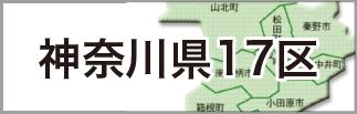 神奈川17区
