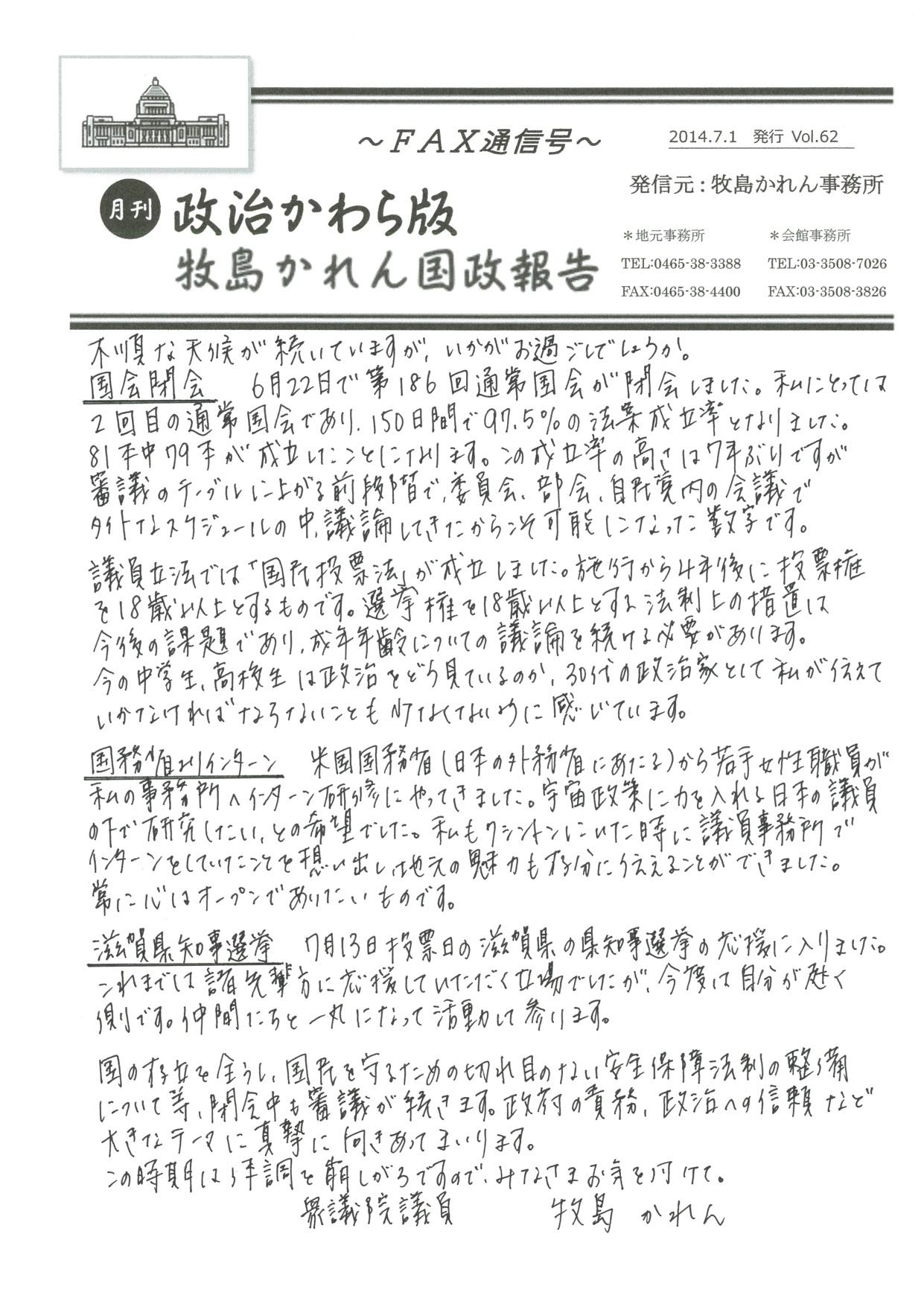 牧島かれん 政治かわら版7月号 Vol.62