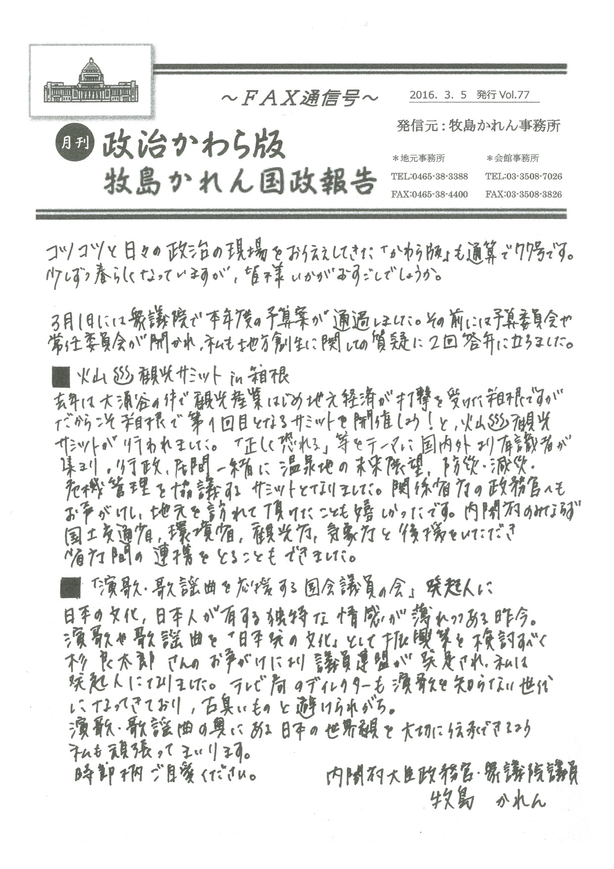 牧島かれん 政治かわら版3月号 Vol.77