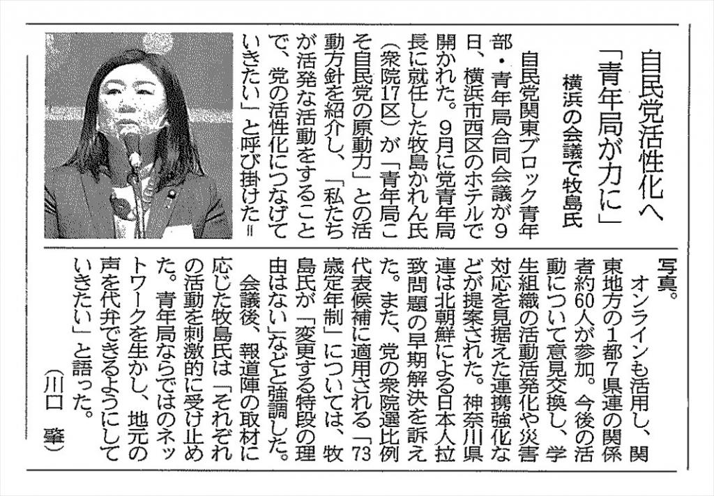 2020年11月10日版の神奈川新聞に掲載されました。