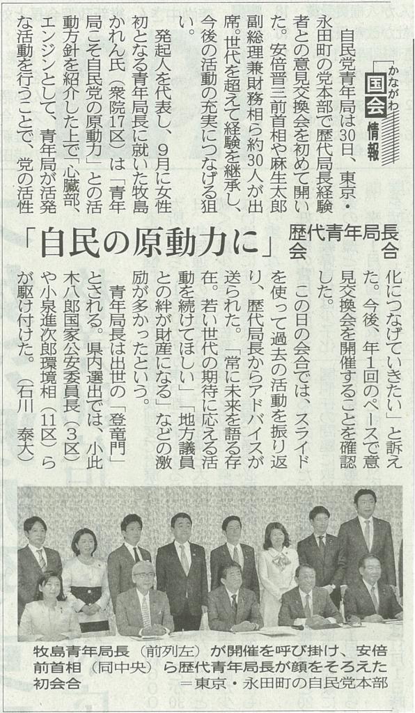 2020年12月1日 神奈川新聞