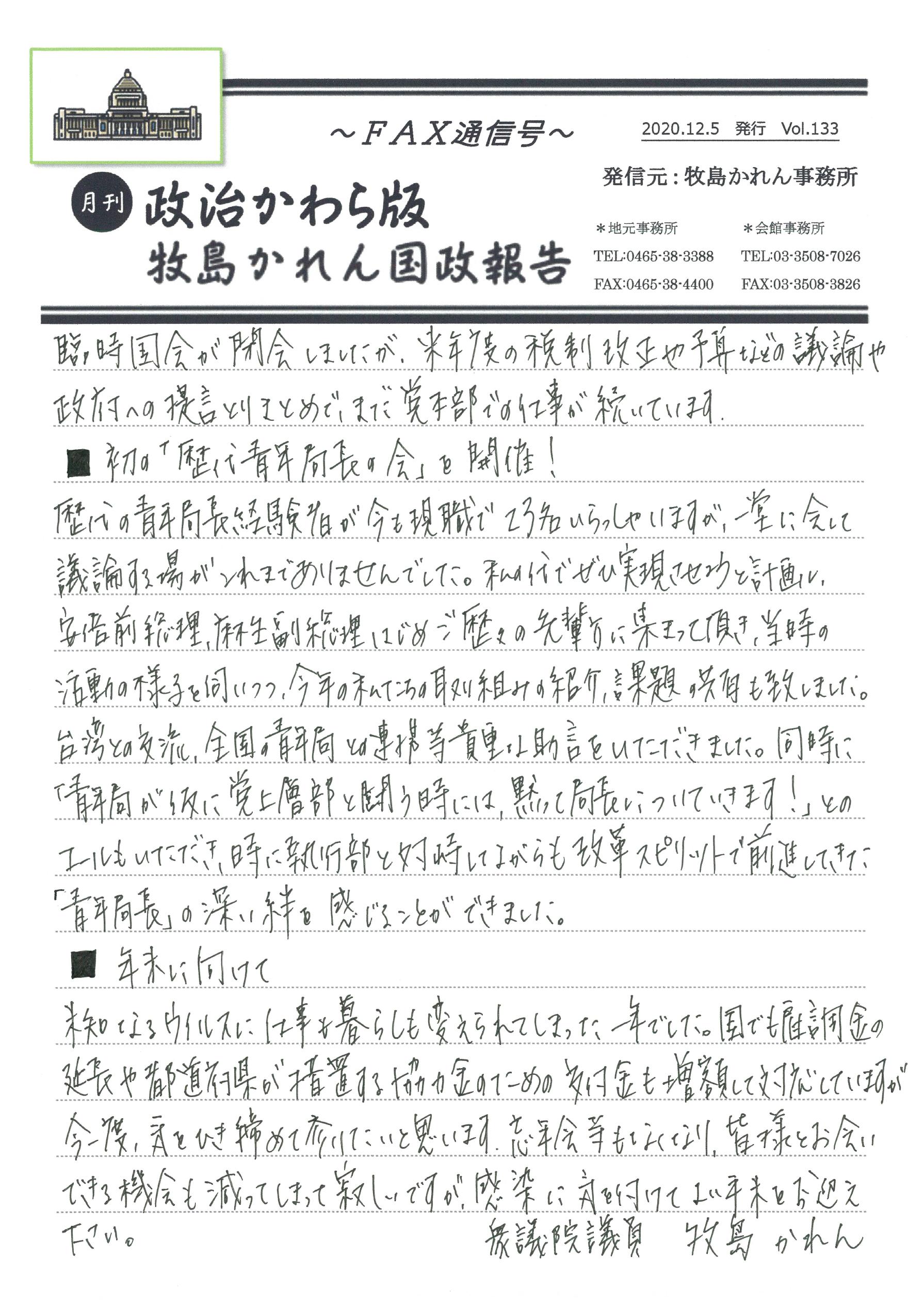 牧島かれん 政治かわら版12月号Vol.133