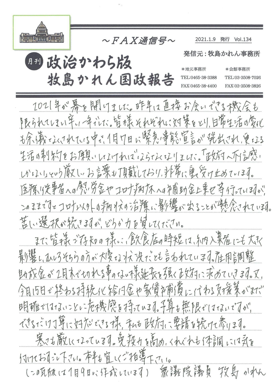 牧島かれん 政治かわら版1月号Vol.134