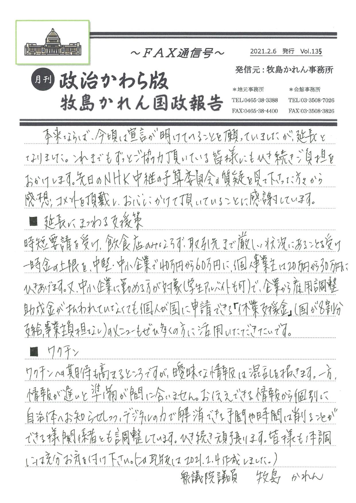 牧島かれん 政治かわら版2月号Vol.135