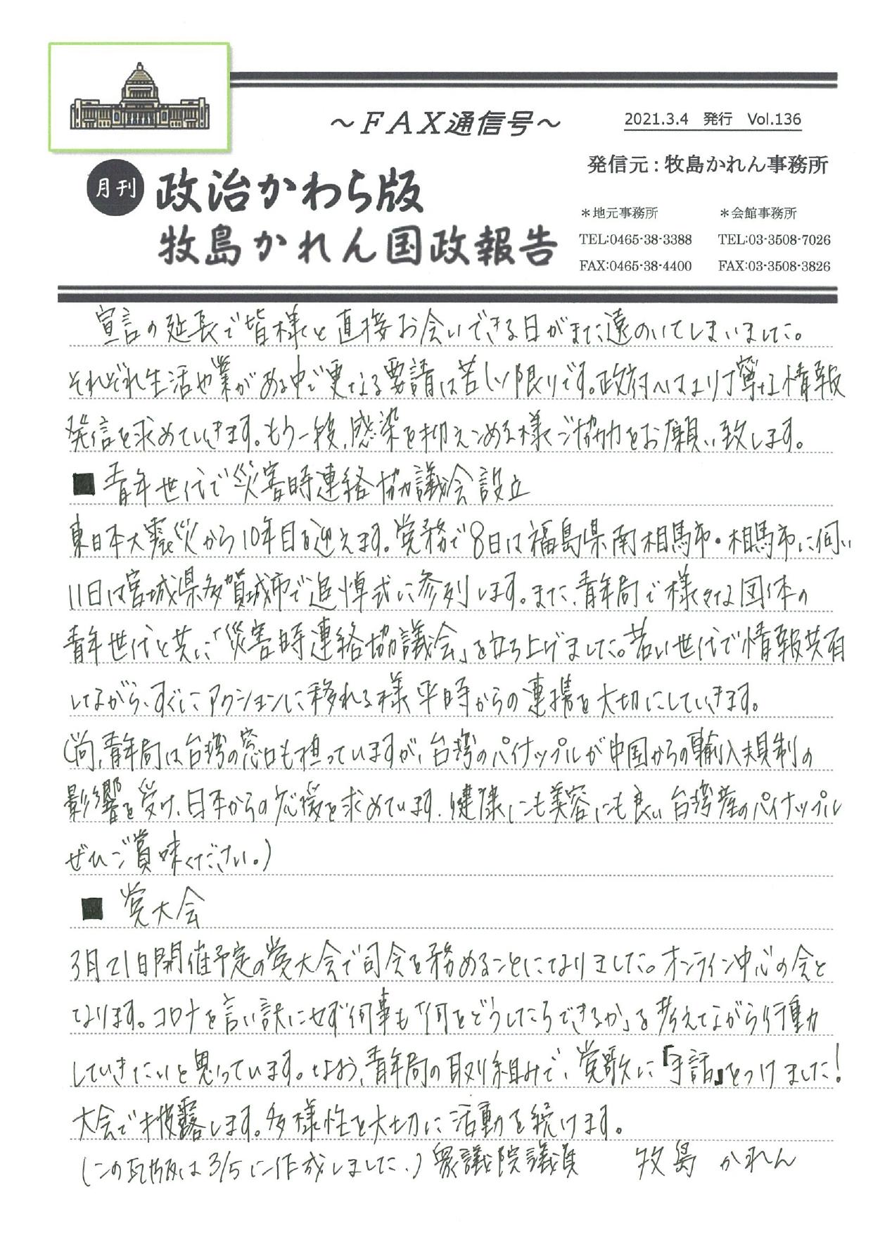 牧島かれん 政治かわら版3月号Vol.136