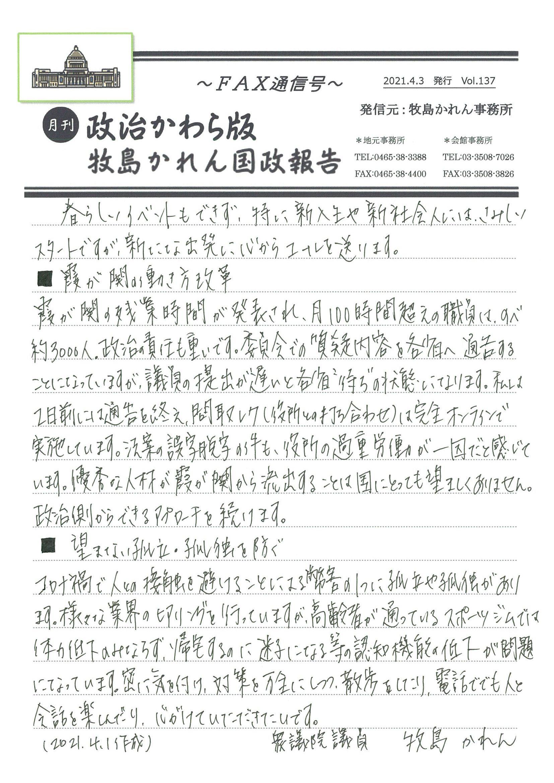 牧島かれん 政治かわら版4月号 vol.137