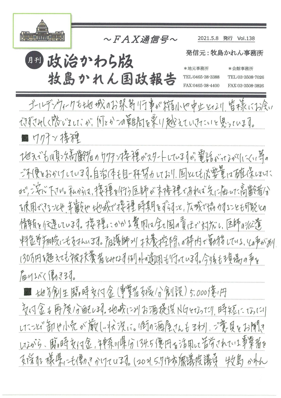牧島かれん 政治かわら版5月号Vol.138