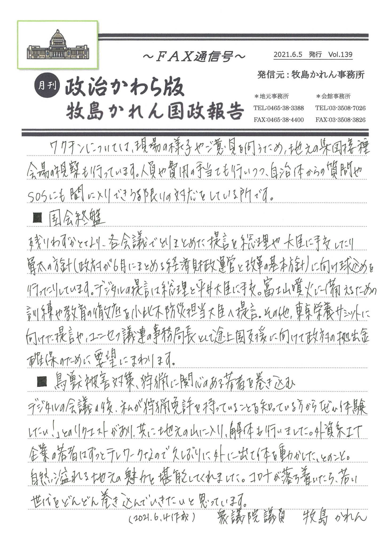 牧島かれん 政治かわら版6月号Vol.139
