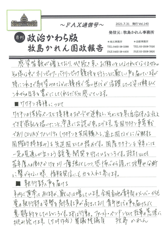牧島かれん 政治かわら版7月号Vol.140