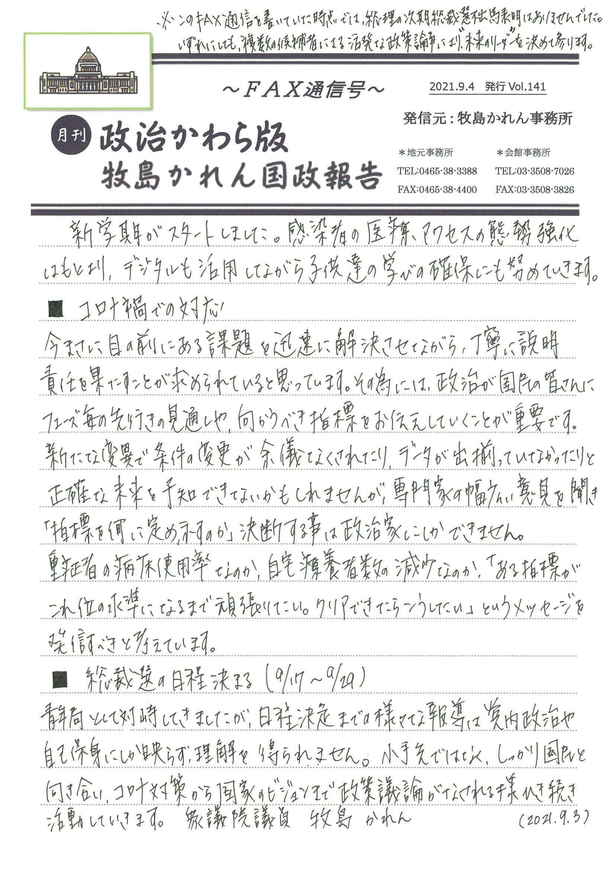 牧島かれん 政治かわら版9月号Vol.141